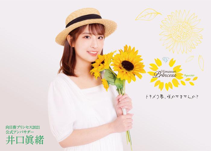 公式アンバサダーは井口眞緒!向日葵プリンセス2021オーディション ミクチャルート予選スタート!