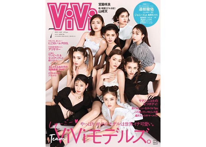 新ViViモデル・櫻坂46山崎天の記念シューティングが見逃せない! 人気企画「ジャニーズJr.美男子メイク企画」が満を持してカムバック ViVi7月号は5月21日発売