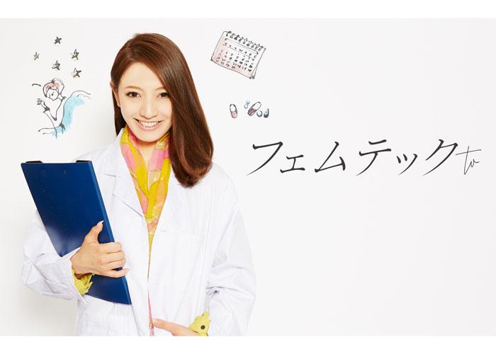 生理や PMS の悩みを解決! 公認心理師・山名裕子先生が教える女性の正しい心のケア術 『ココロの処方箋』連載スタート
