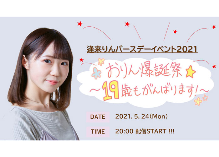 【逢来りん】バースデーオンラインイベント開催決定
