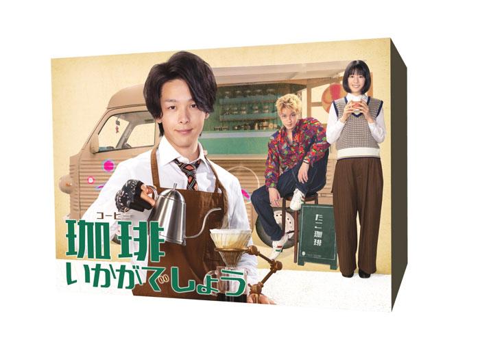 中村倫也主演、幸せを運ぶ移動珈琲物語。TVドラマ「珈琲いかがでしょう」のBlu-ray&DVD-BOXが12/3に発売決定!