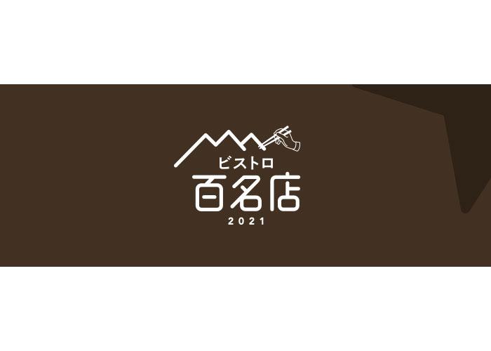 「食べログ ビストロ 百名店 2021」を新たに発表 -百名店にビストロジャンルが追加!