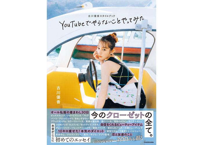 古川優香、10kgダイエットに成功!『 古川優香スタイルブック YouTube でやらないことやってみた』発売!