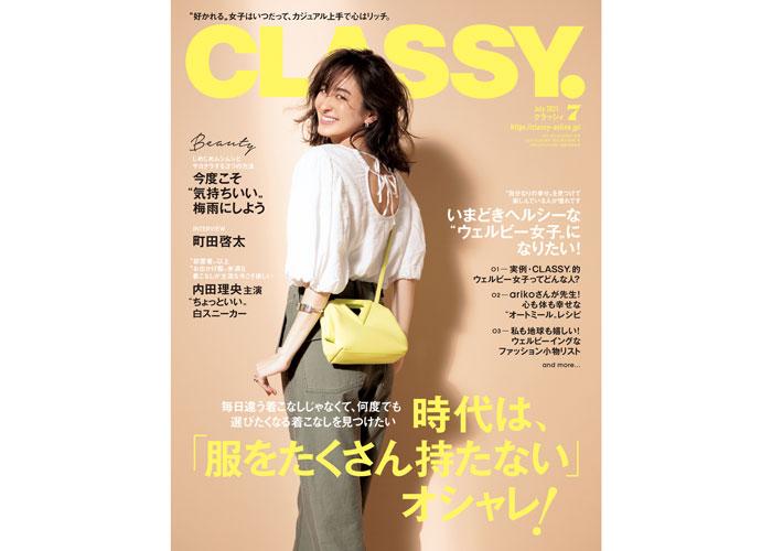 『CLASSY.』7⽉号は「服をたくさん持たないオシャレ」を特集!