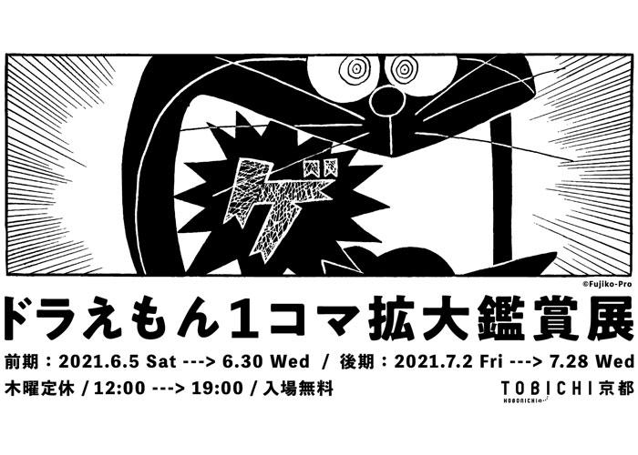 「ドラえもん1コマ拡大鑑賞展」TOBICHI京都で巡回開催。