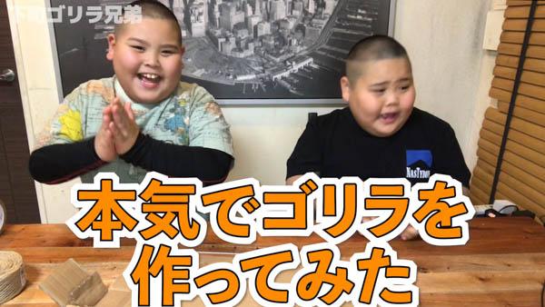 ゴリラ兄弟が段ボールを使って本気でゴリラを作る動画を公開!