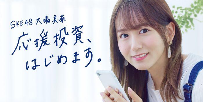 大場美奈(SKE48)がSAMURAI証券アンバサダーに就任