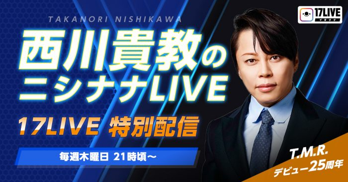 西川貴教が「17LIVE(イチナナ)」の個人アカウント開設!毎週木曜ライブ配信を実施