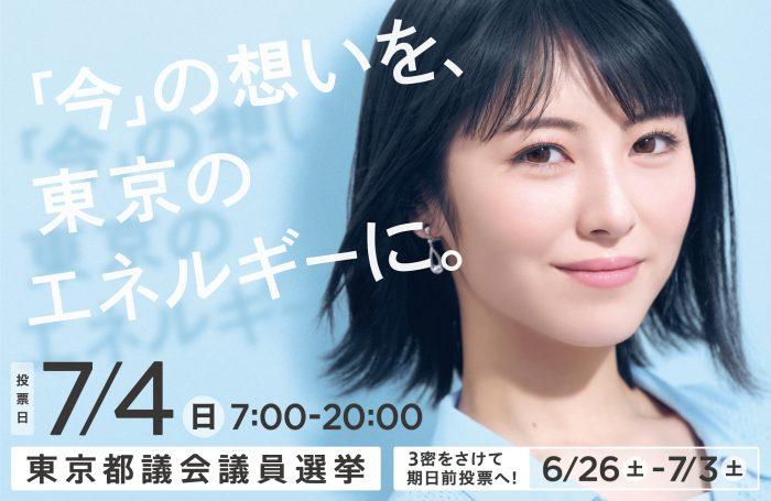浜辺美波が「令和3年東京都議会議員選挙」のイメージキャラクターに就任