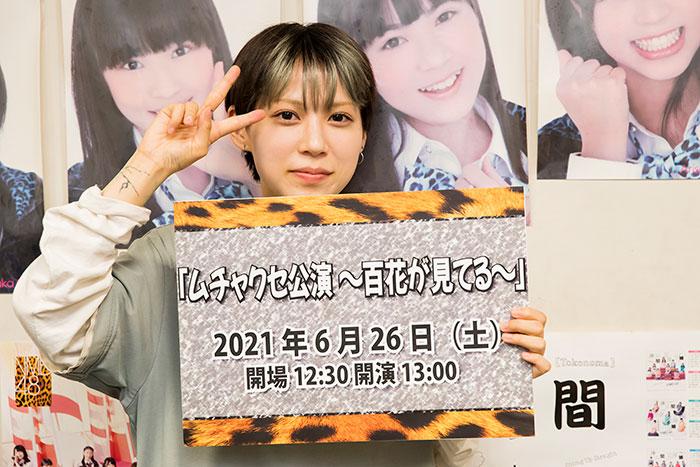 NMB48卒業生・木下百花プロデュース 「ムチャクセ公演 〜百花が見てる〜」開催決定!
