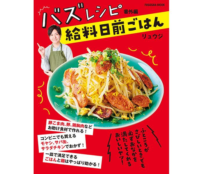 料理研究家・リュウジ、『バズレシピ番外編 給料日前ごはん』発売!