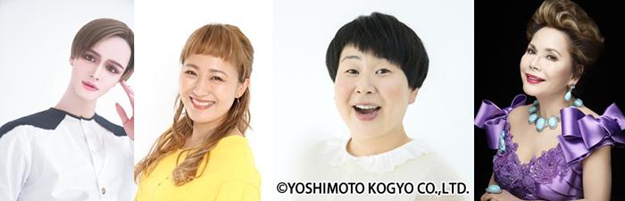 乃木坂46・山崎怜奈の番組にMatt Rose、丸山桂里奈、森三中・大島美幸、デヴィ夫人が登場!