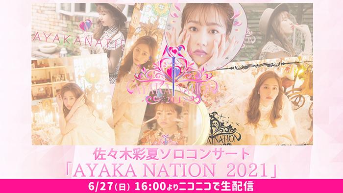 ももクロ・佐々木彩夏、 ソロコンサート「AYAKA NATION 2021」をニコ生で独占生配信!