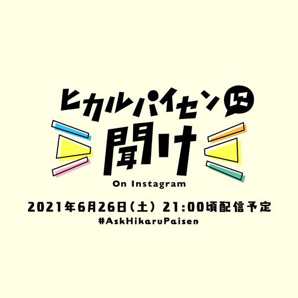 宇多田ヒカル、インスタ生配信番組「ヒカルパイセンに聞け!」」を6月26日(土)に開催決定!