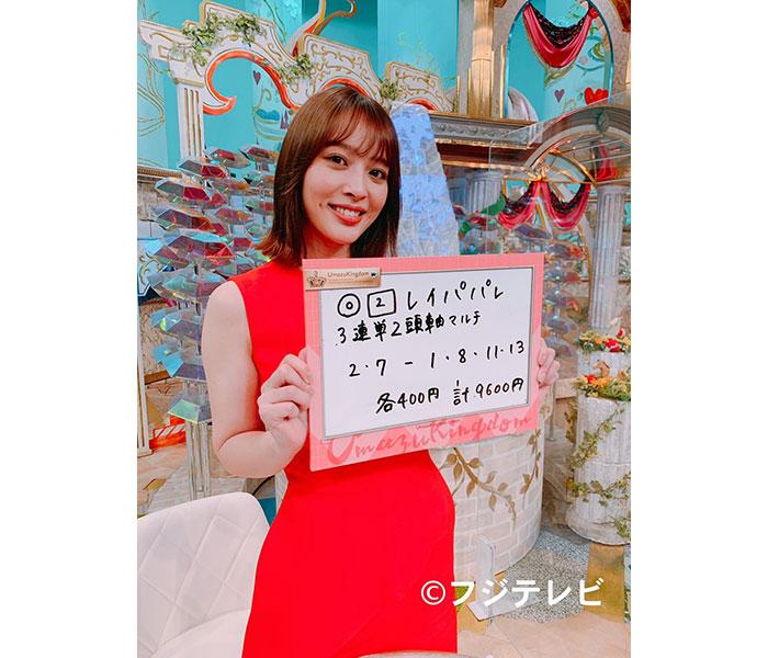 神部美咲、宝塚記念で3連単を見事的中!