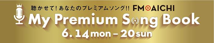 「聴かせて!あなたのプレミアムソング !! FM AICHI My Premium Song Book」でリリー・フランキーのスペシャルコメントをオンエア!