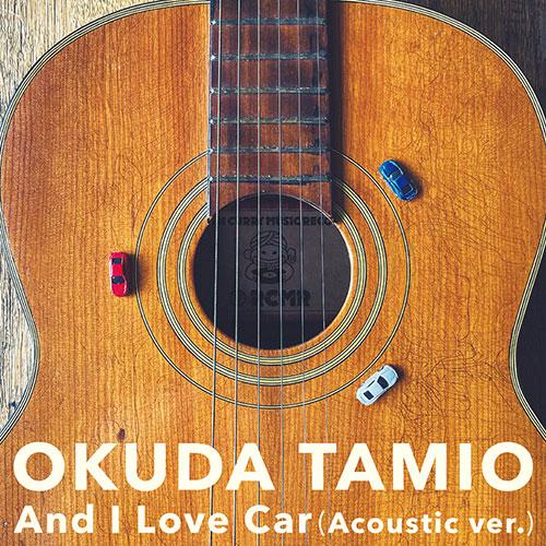 奥田民生、「And I Love Car(アコースティックver.)」配信リリース決定!<Honda「FIT e:HEV」CMソング>