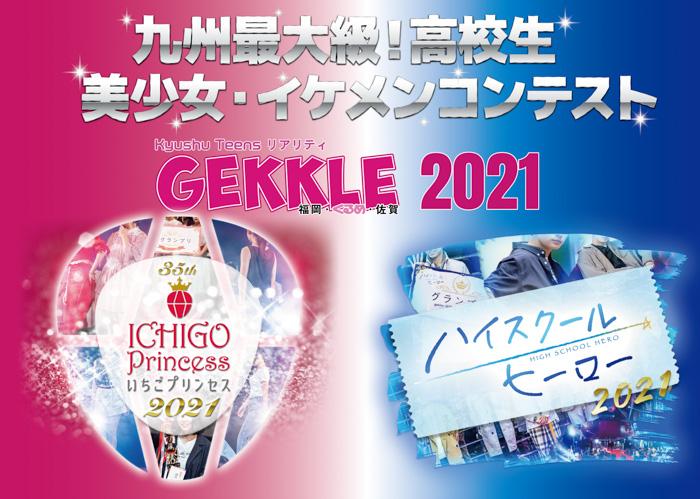 九州最大級の高校生美少女・イケメンコンテスト!!GEKKLE いちごプリンセス・ハイスクールヒーロー2021開幕!!