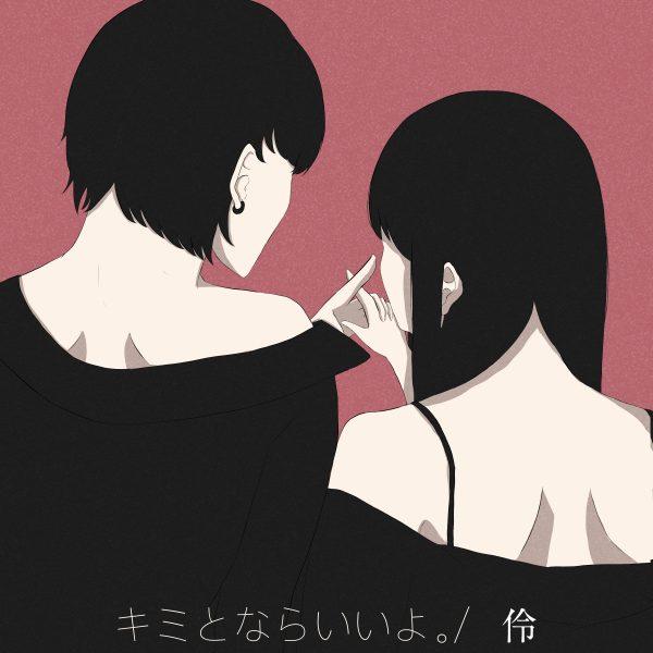鷲尾伶菜のソロプロジェクト「伶」、6/9に新曲『キミとならいいよ。』をリリース
