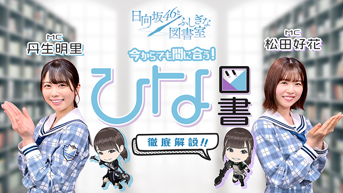 YouTubeチャンネルにて日向坂46の丹生明里、松田好花による初のゲーム解説動画を配信!