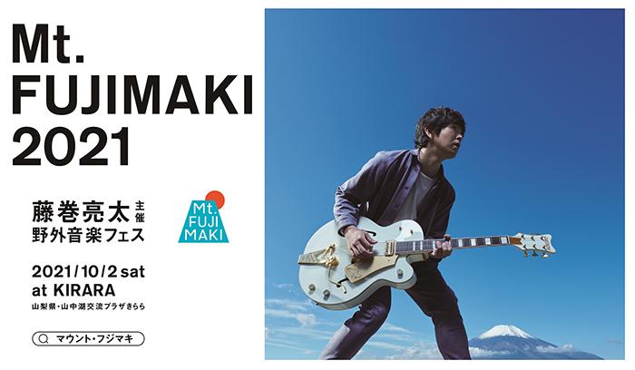 藤巻亮太、主催の野外音楽フェス「Mt.FUJIMAKI 2021」開催決定!