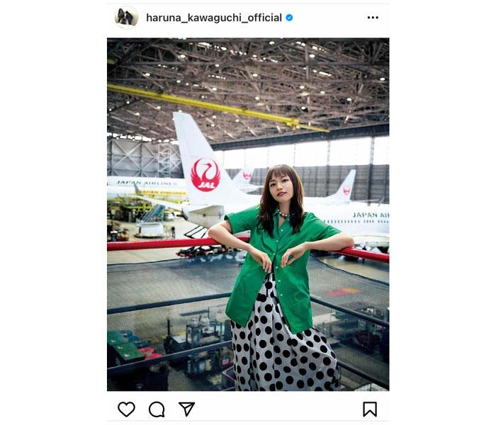 川口春菜が連載撮影の様子を報告「飛行機はでっかーくて感動した!」