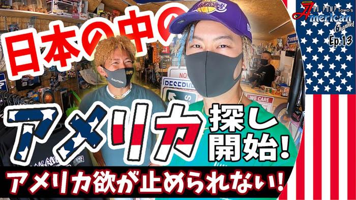 DA PUMP TOMOがアメリカ欲を抑えられず日本の中のアメリカを探し始める!