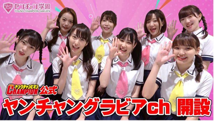 「ヤンチャン」、グラビアに特化したYouTubeチャンネル開設!初回は「ヤンチャン学園音楽部」が登場