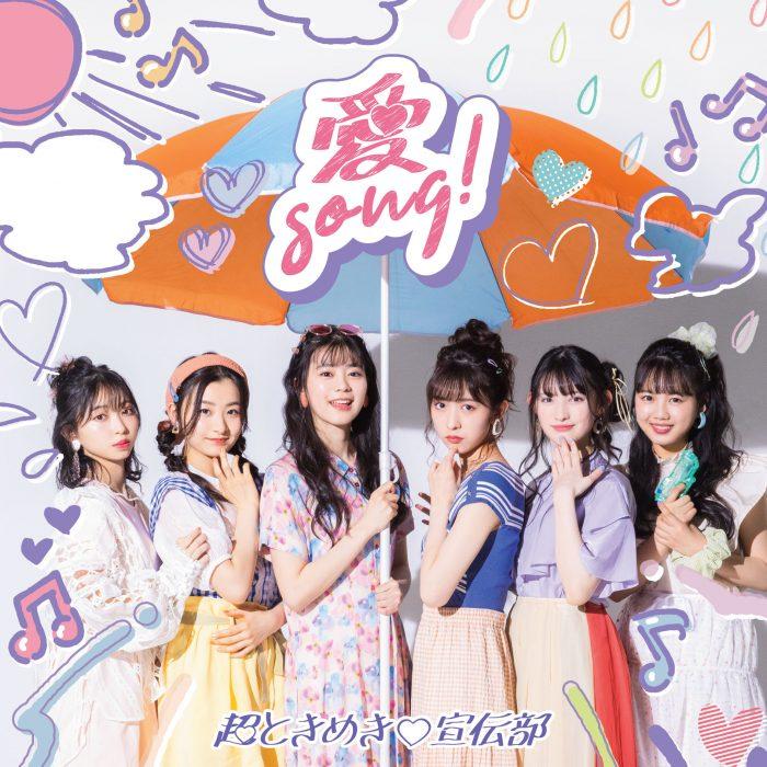 TikTokで話題の超ときめき♡宣伝部、新曲『愛Song!』がリリース!