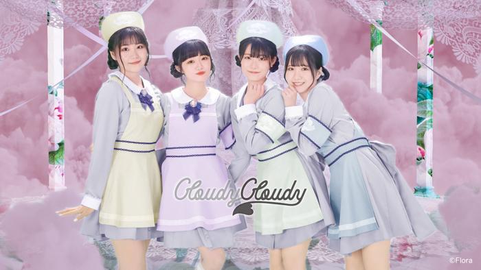 """NGT48 中井りかプロデュースユニット""""CloudyCloudy""""のMVが公開「とても女の子らしいふわふわした感じに仕上がりました!」"""