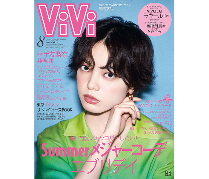 平手友梨奈、「ViVi」8月号表紙に登場!20歳を祝ったインタビュー掲載