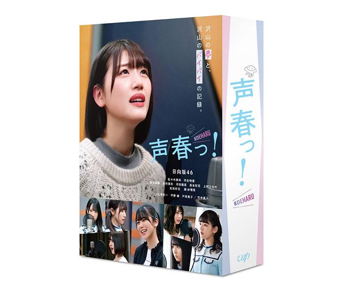 日向坂46 佐々木美玲&丹生明里W主演ドラマ「声春っ!」Blu-ray&DVD-BOX化が決定