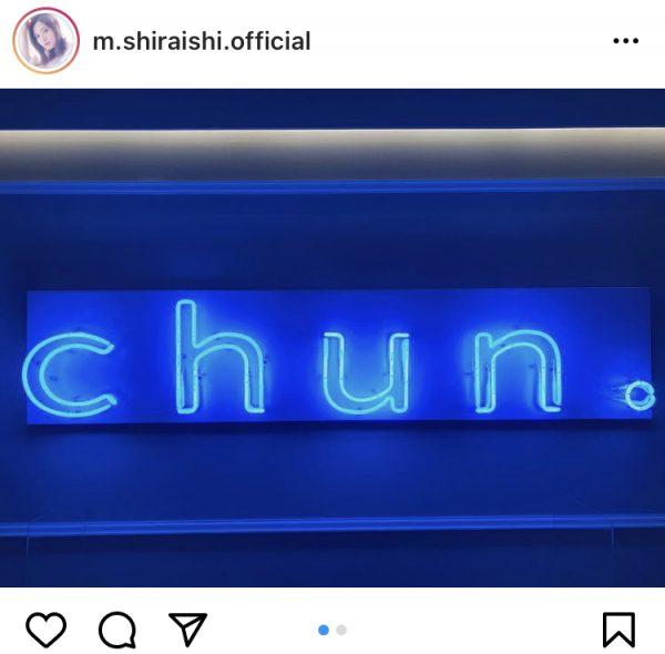 白石麻衣が中田花奈の麻雀カフェ『chun.』に来店「とっても素敵でした」
