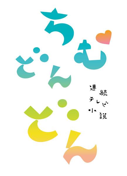 飯豊まりえ 来年前期放送のNHK連続テレビ小説「ちむどんどん」出演決定「縁に感謝し、真摯に向き合いたい」