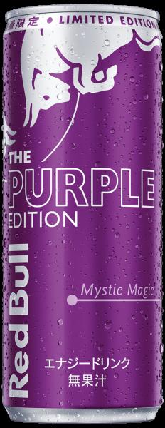 レッドブル、巨峰フレーバーでフレッシュな「紫のレッドブル」新登場