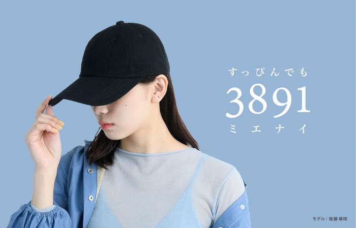 顔が見えない『3891』キャップがリニューアル!軽量化と通気性をさらに追求