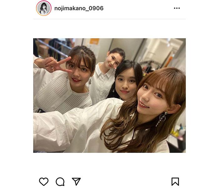 SKE48 野島樺乃、お披露目された「&」メンバーとの集合写真公開