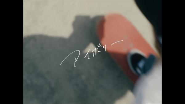 SCANDAL、MAMIがメインボーカルを担当した新曲『アイボリー』MVが公開