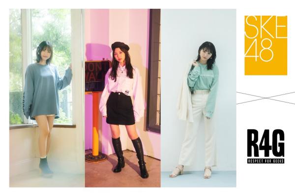 SKE48 熊崎晴香、佐藤佳穂、菅原茉椰がデザインした服の着用写真が公開