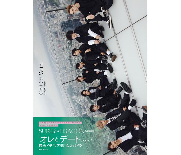 """SUPER★DRAGON、3rd写真集の発売決定!テーマは""""東京デート"""""""