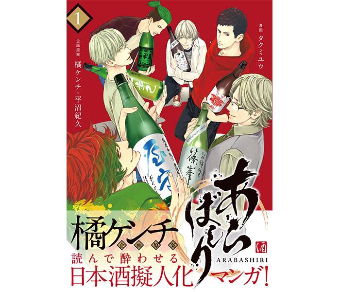 橘ケンチが企画原案の日本酒擬人化マンガ『あらばしり』、第1巻が8/6に発売