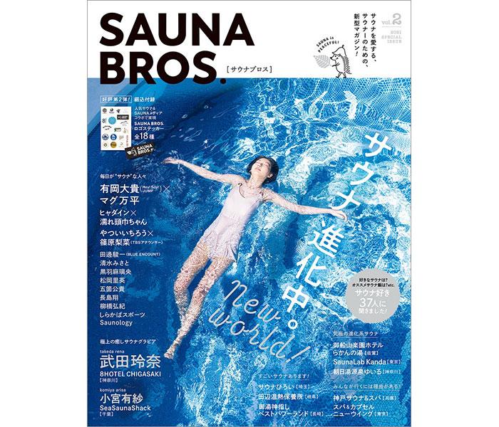 武田玲奈の極上の癒しサウナグラビアも!サウナーのための新型マガジン「SAUNA BROS. vol.2」が発売