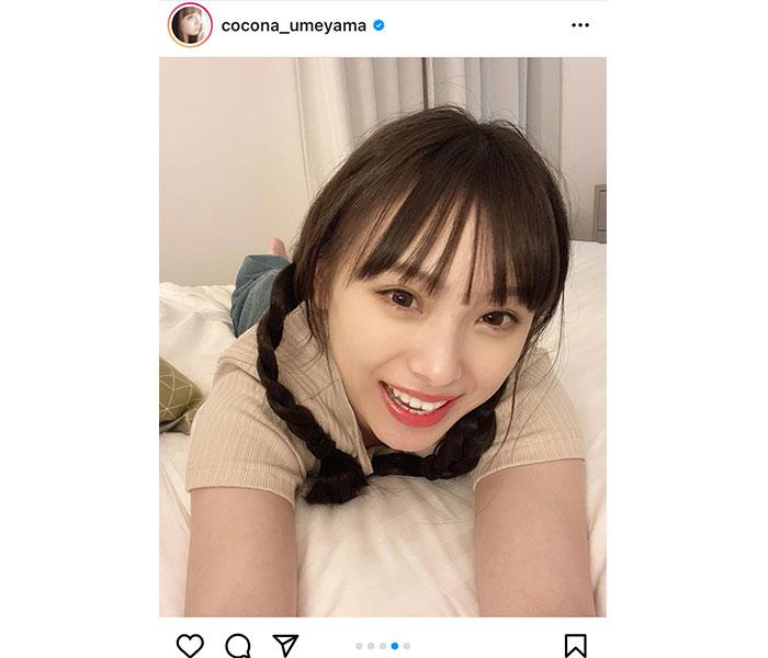 NMB48 梅山恋和、ベットでゴロゴロするプライベートな姿にキュン!