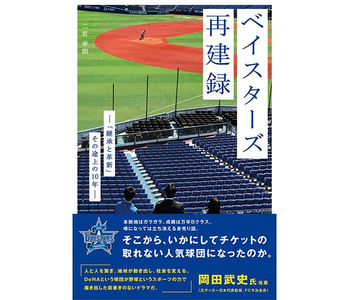 横浜DeNAベイスターズ誕生10周年を記念したノンフィクション書籍が発売