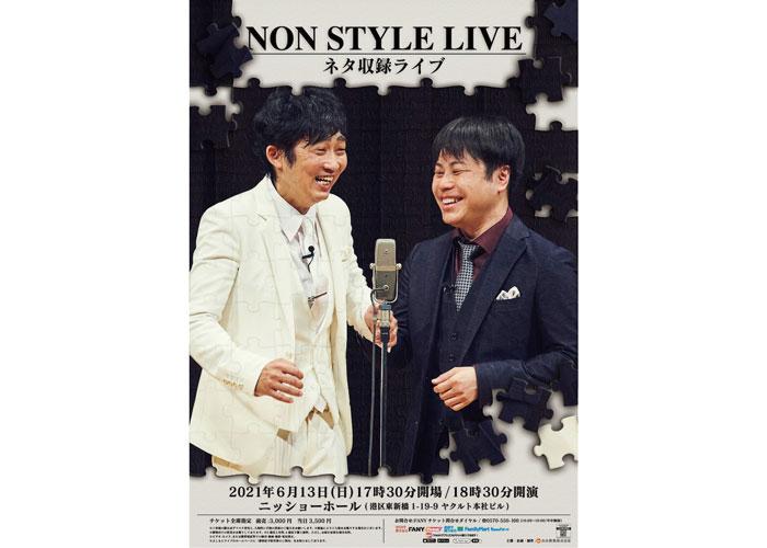 ノンスタ井上相方との満面笑みなライブポスター