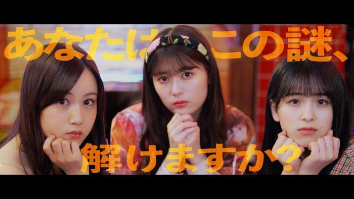 乃木坂46、新曲スピンオフドラマ「あやめとゴリラの謎を解け!」が公開