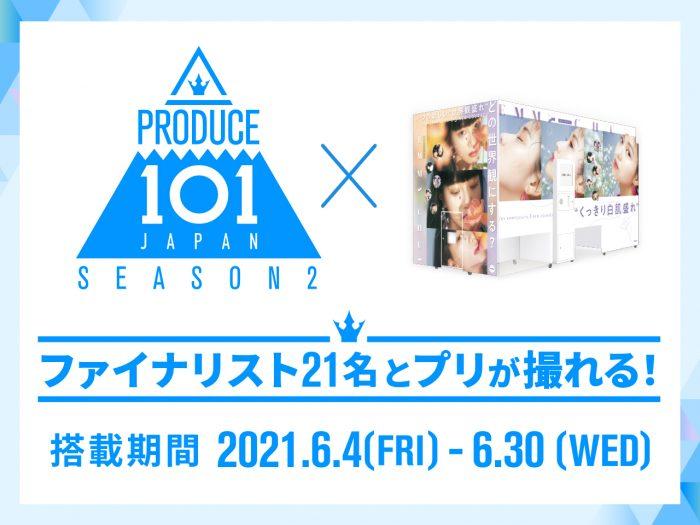 メンバーの私服は撮り下ろし!「PRODUCE 101 JAPAN SEASON2」ファイナリストと2ショット気分が楽しめるプリ機が稼働