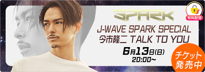 『J-WAVE SPARK SPECIAL 今市隆二 TALK TO YOU』がミクチャで放送!