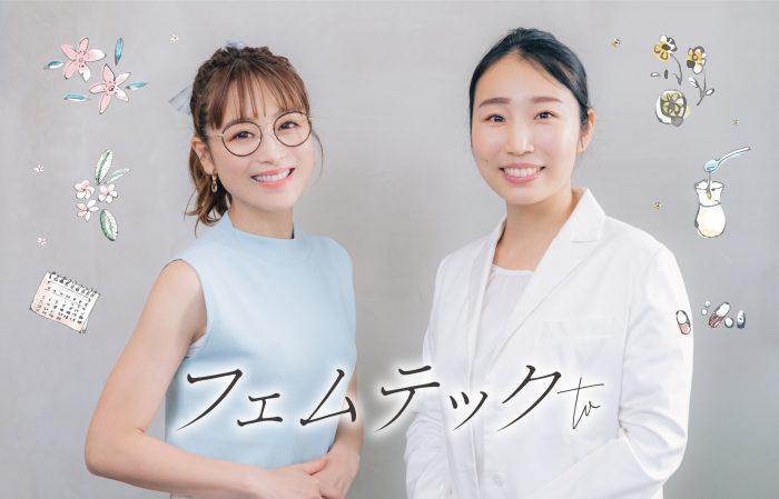 「フェムテックtv」にてタレント×医師による対談コンテンツがスタート。第1回は鈴木奈々がPMSや心身不調について悩みを明かす