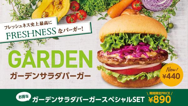 フレッシュネス『ガーデンサラダバーガー』新発売